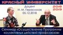 Семинар Осуществление Программы коллективных действий профсоюзов И Герасимов Красный ун т 05 12 18