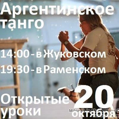 Shall Dance, 2 мая 1986, Жуковский, id49472599