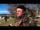 В Крыму военные с мозгами,позицией и ясным видением происходящего