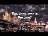 Как уничтожить Россию?