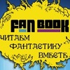 FAN-BOOK   Портал фантастики