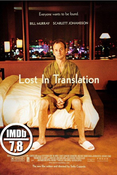 Этот фильм - для истинных ценителей кинематографа. Игра Мюррея и Йохансенн завораживает, а неведомый нашему зрителю мир Японии только добавляет колорита.