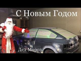 Подготовка к покраске, Дед Мороз ваз 211230