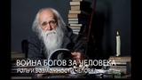 Лев Клыков - Война Богов за человека. Роль и возможности человека #Тайны жизни