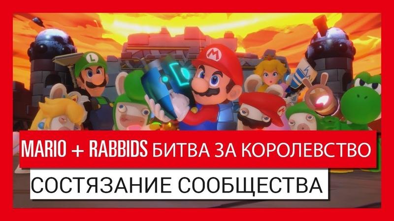 Mario Rabbids Битва за королевство СОСТЯЗАНИЕ СООБЩЕСТВА