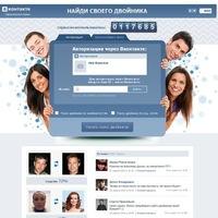 Программа найти двойника онлайн