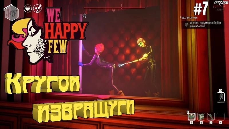 We Happy Few ® Кругом извращуги 7