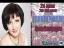 У нас в гостях 21 мая Ирина Виноградова