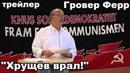 Гровер Ферр Хрущёв врал трейлер