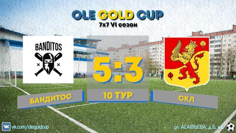 Ole Gold Cup 7x7 VI сезон. 10 ТУР. БАНДИТОС - СКЛ