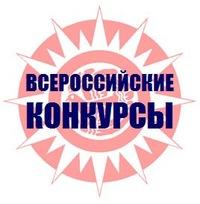 Картинки по запросу Всероссийские конкурсы для детей   описание что такое