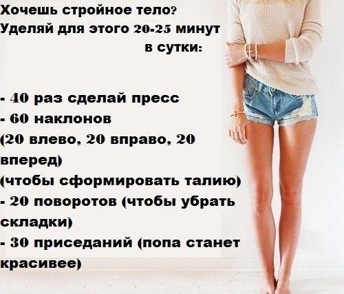 программа похудения на 3 месяца