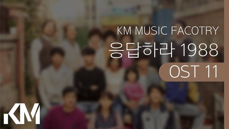 14 авг. 응답하라 1988 OST 전곡 (11곡)