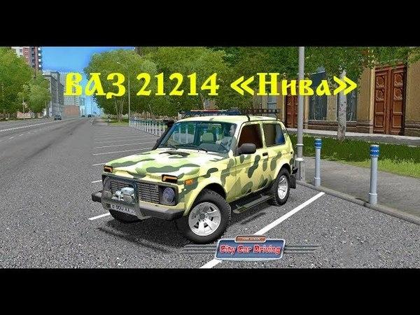 CCD. Мод ВАЗ 21214 «Нива» для City Car Driving 1.5.1- 1.5.6