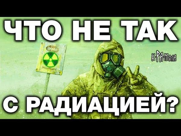 Физики ядерщики никогда вам этого не покажут. Что такое радиация на самом деле