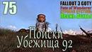 Fallout 3 GOTY FOW HD 75 ~ Поиски Убежища 92