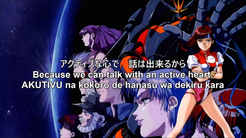 酒井法子 Noriko Sakai - アクティブ・ハート Active Heart   トップをねらえ! Gunbuster OP (Full Translated Lyrics)