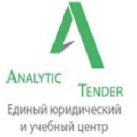«Аналитик Тендер» Контрактная система, 44 ФЗ РФ