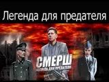 Смерш Легенда Для Предателя (2011) (Полная версия) Военные фильмы - Love
