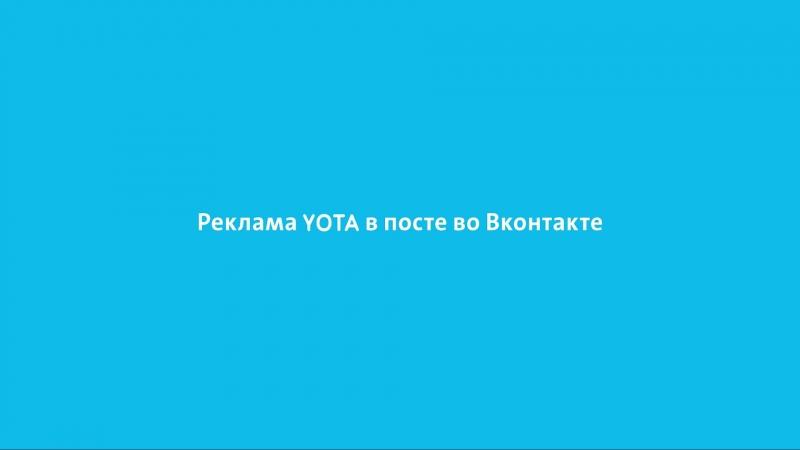 Реклама YOTA в посте во Вконтакте