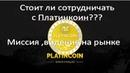 Стоит ли сотрудничать с Платинкоин Platincoin Миссия,видение на рынке