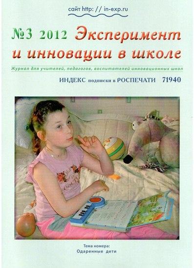 №3 2012 Эксперимент и инновации в школе
