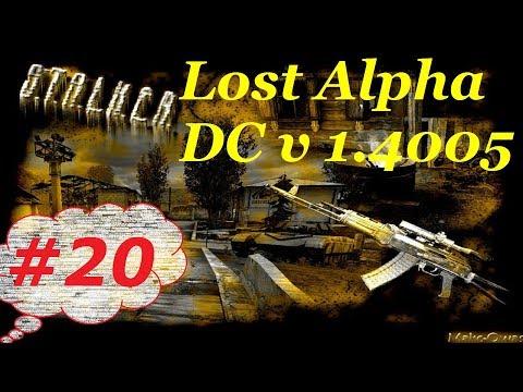 Прохождение. S.T.A.L.K..E.R. Lost Alpha DC v.1.4005. 20. Призрак.