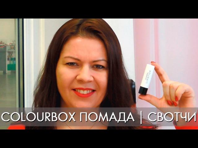 COLOURBOX ПОМАДА | СВОТЧИ