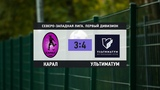 Общегородской турнир OLE в формате 8х8. XII сезон. КарАл - Ультиматум