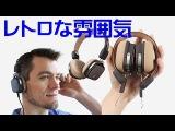 ちょっとレトロなデザインがオシャレ!Bluetoothヘッドホン OneOdio L6 レビュー