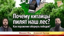 Почему китайцы пилят наш лес Как поражение обернуть победой Алексей Орлов и Михаил Ять