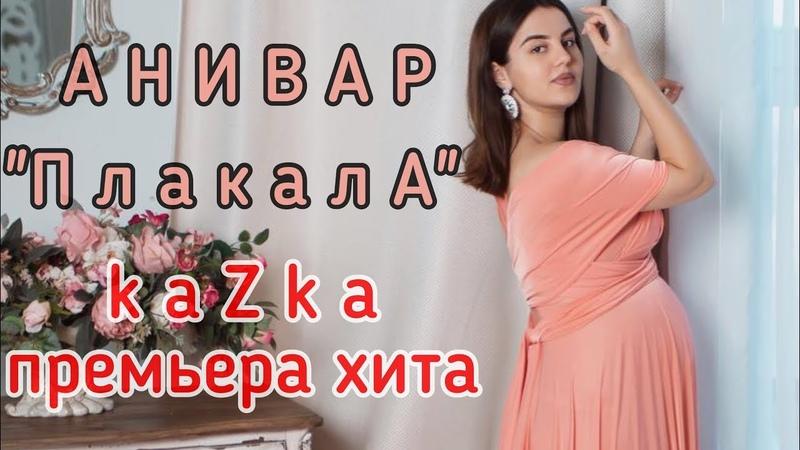 АНИВАР - ПЛАКАЛА KAZKA ПРЕМЬЕРА ХИТА 2018 Украинская песня 🇺🇦🇦🇲❤️🎵