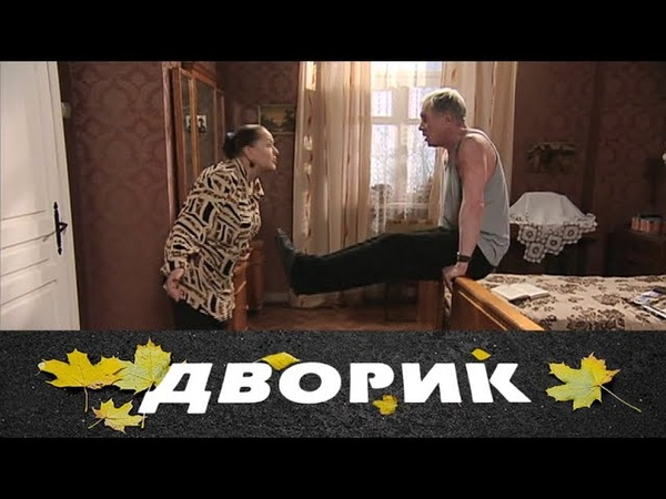 Дворик 51 серия 2010 Мелодрама семейный фильм @ Русские сериалы