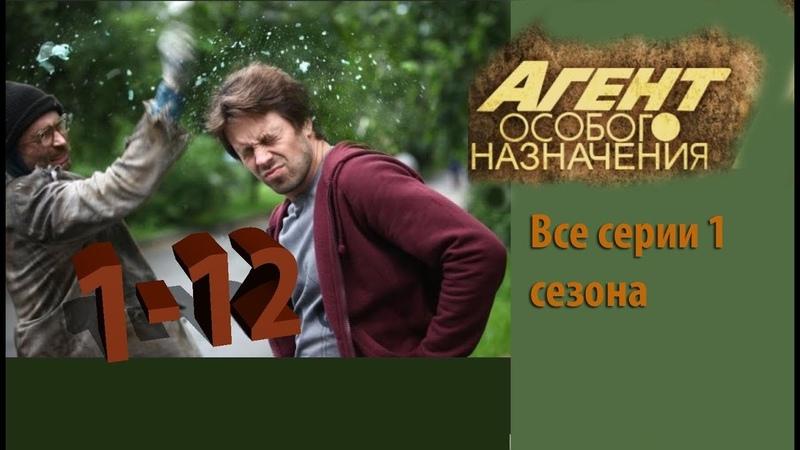 Криминальный детектив Фильм АГЕНТ ОСОБОГО НАЗНАЧЕНИЯ, 1 СЕЗОН ,серии 1-12,хороший боевик