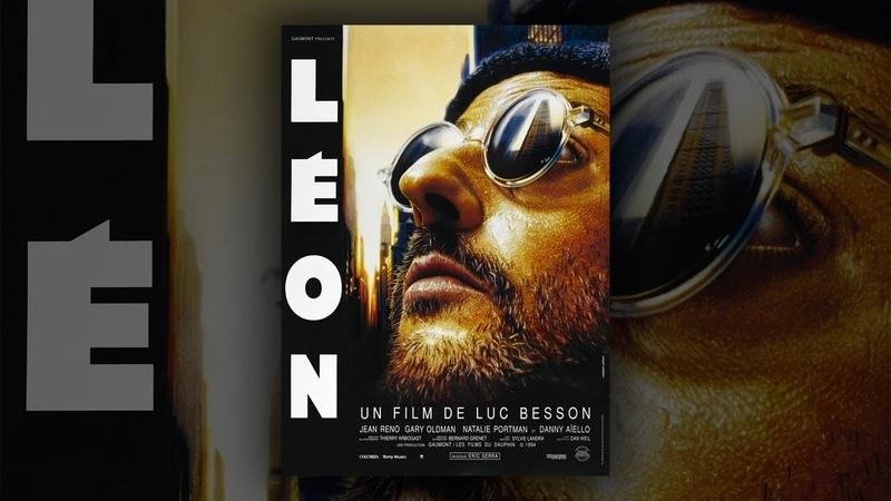 Леон / Профессионал / Léon 1994