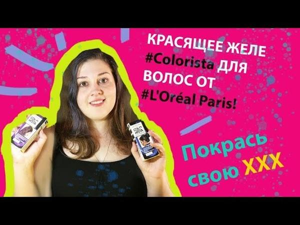 Желе L'Oréal Paris Colorista Яркие пряди до первого мытья головы
