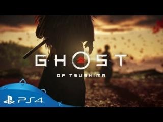 Ghost of Tsushima | Первый геймплей Е3 2018 | PS4