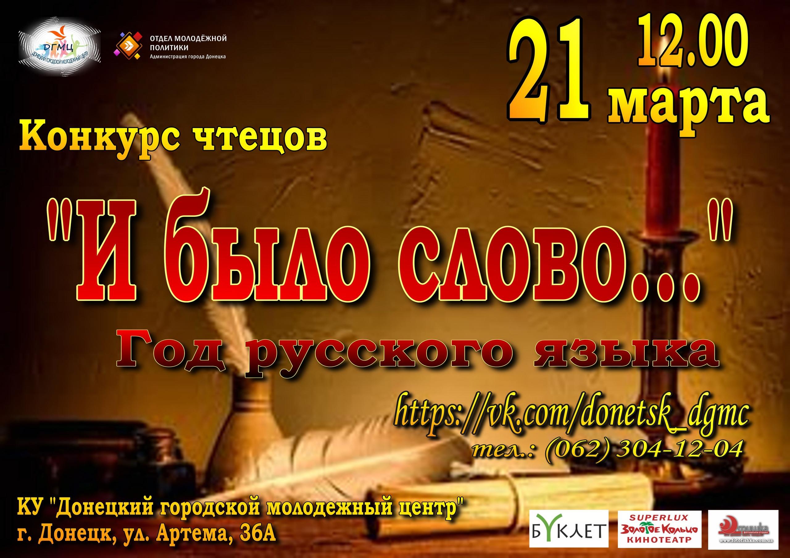 В Донецке состоится конкурс чтецов «И было слово…», посвященный Году русского языка