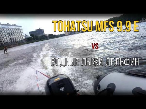 TOHATSU MFS 9.9 E vs Водные лыжи Дельфин. Мотор тянет