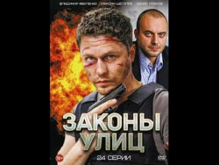 Законы улиц 1 сезон 8 серия ( 2014 года )
