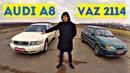 AUDI A8 and VAZ 2114 КТО БЫСТРЕЕ?