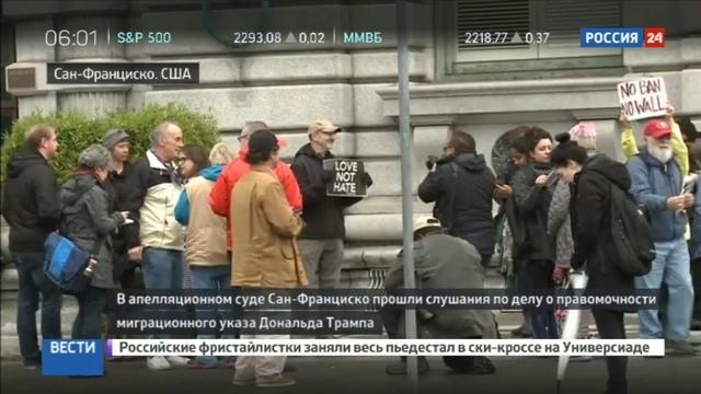 Новости на Россия 24 Миграционный указ Трампа суд США проверяет его правомочность