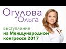 Огулова Ольга Исследования в области Питания