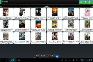 Videomix для компьютера - фото 11