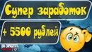 Как заработать в интернете 10 100 1000 5000 рублей за 24 часа не чего не делая