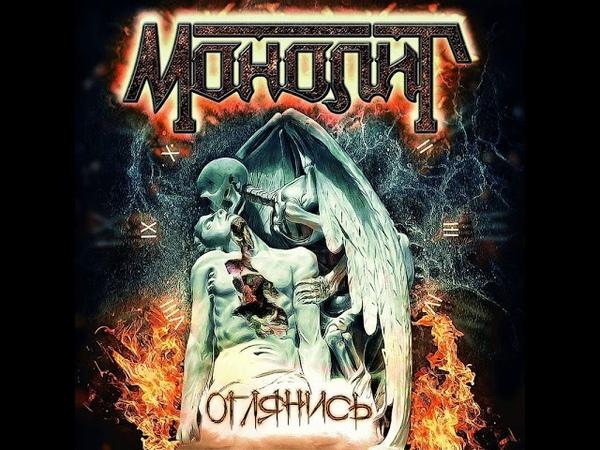 MetalRus.ru (Heavy / Power Metal). МОНОЛИТ — «Оглянись» (2018) [Full Album]