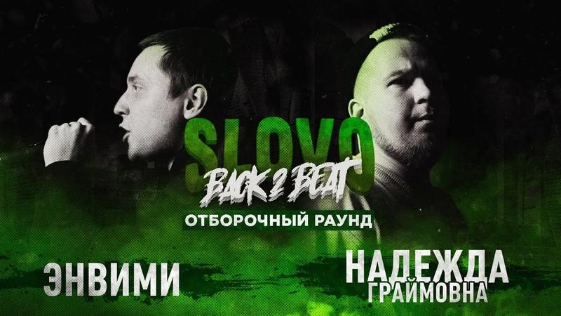 SLOVO BACK 2 BEAT НАДЕЖДА ГРАЙМОВНА vs ЭНВИМИ (ОТБОР) | МОСКВА