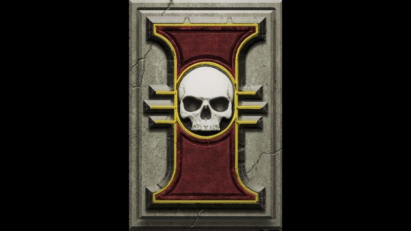 Warhammer 40.000. Вещает Инквизиция.