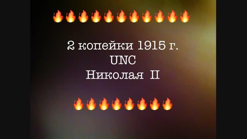 2 коп. 1915г UNC