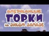 5Д Американские горки на Диком Западе Анаглиф в 3Д HD 720 3D